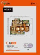 三木水岸君山3室2厅2卫123平方米户型图