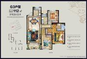 华鸿・万象公馆3室2厅2卫112平方米户型图