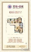 宏瑞国际星城3室2厅2卫132平方米户型图