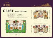 碧桂园・江湾城227--229平方米户型图