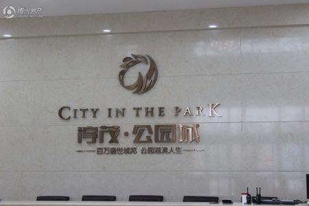 淳茂公园城