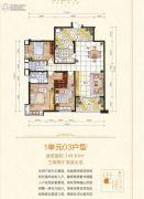 泉福豪亭3室2厅2卫143平方米户型图
