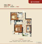 南昌万达城2室2厅1卫78平方米户型图