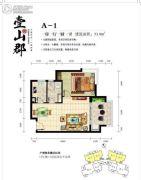 壹山郡1室1厅1卫53平方米户型图