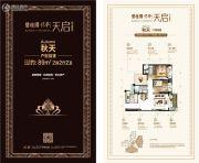 碧桂园保利・天启2室2厅2卫89平方米户型图