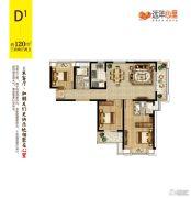远洋心里3室2厅2卫120平方米户型图