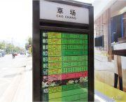 永润广场交通图