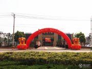 雍福上城实景图
