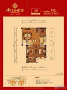 博仕后世家3室2厅1卫91平方米户型图