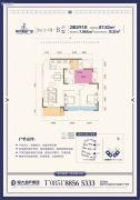 恒大都会广场2室2厅1卫87平方米户型图