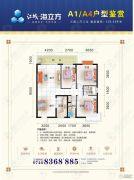 江城花园3室2厅2卫129平方米户型图