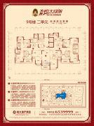 恒大绿洲3室2厅1卫110--144平方米户型图