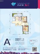 香港城二期2室2厅1卫92平方米户型图