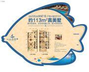 恒基碧桂园金石滩4室3厅3卫113平方米户型图