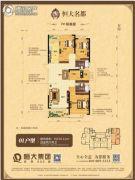 恒大名都4室2厅2卫150平方米户型图