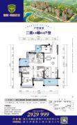 华和・南国豪苑三期4室2厅2卫125平方米户型图