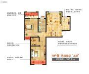 空港新城2室2厅1卫86平方米户型图