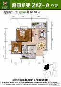 馨雅小苑2室2厅1卫83平方米户型图