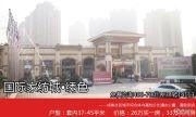 重庆国际家纺城看图说房
