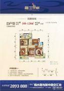 嘉和・梅江水岸3室2厅2卫108--120平方米户型图