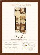 赛福特・欧园3室2厅1卫122平方米户型图