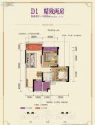 天誉珑城2室2厅1卫69平方米户型图