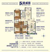 星威园 多层3室2厅2卫149平方米户型图