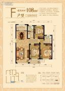御珑国际城3室2厅2卫108平方米户型图