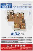 江泰春岸4室2厅2卫122--126平方米户型图