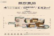 首府壹品3室2厅2卫135平方米户型图