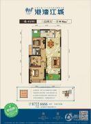 港湾江城3室2厅1卫97--99平方米户型图