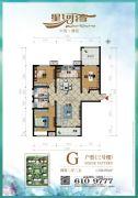 星河湾4室2厅2卫144平方米户型图