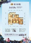 恒大帝景4室2厅2卫162平方米户型图