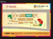 星河城市广场规划图