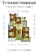 中国铁建西湖国际城4室2厅3卫132平方米户型图