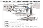 广州挂绿湖碧桂园交通图