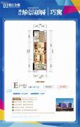 珠江・愉景新城1室1厅0卫37平方米户型图