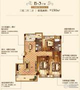 汇悦天地3室2厅2卫150平方米户型图