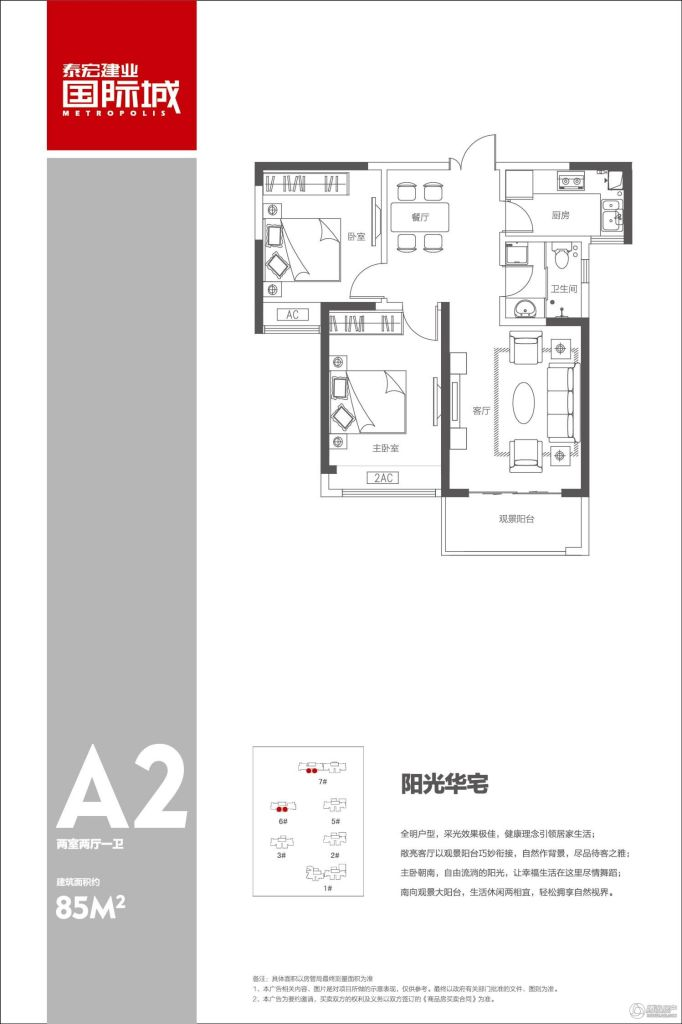 > 泰宏建业国际城户型图