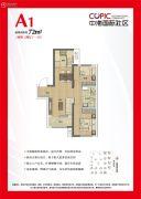 中海国际社区2室2厅1卫72平方米户型图