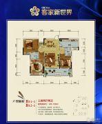 客家新世界3室2厅2卫125--126平方米户型图