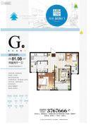 福瑞福海门2室2厅1卫81平方米户型图