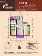 华鹏国际4室2厅3卫162平方米户型图