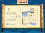 江南世家二区4室2厅2卫116平方米户型图