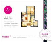 阳光城花语海1室1厅1卫37平方米户型图