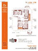汉阳人信汇・ME TOO公馆4室2厅2卫133平方米户型图