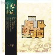 山水龙城三期天筑3室2厅1卫113平方米户型图
