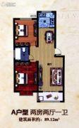 永冠・枫林逸景2室2厅1卫89平方米户型图