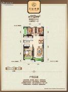 盘锦万达广场3室2厅1卫112平方米户型图