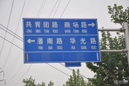 盛世新东城二期
